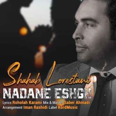 Shahab Lorestani – Nadane Eshgh 400x400 - دانلود آهنگ کردی شهاب لرستانی نادان عشق
