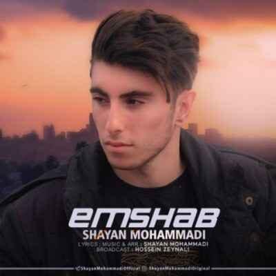 Shayan Mohammadi – Emshab 400x400 - دانلود آهنگ شایان محمدی امشب
