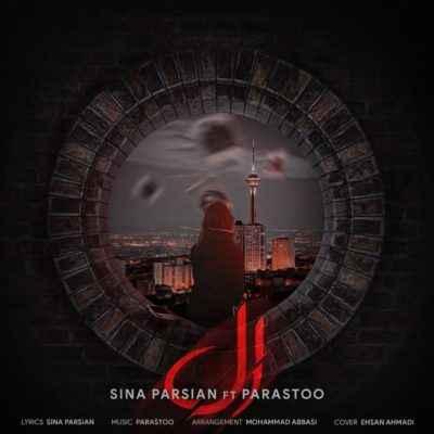 Sina Parsian – El 400x400 - دانلود آهنگ سینا پارسیان ال