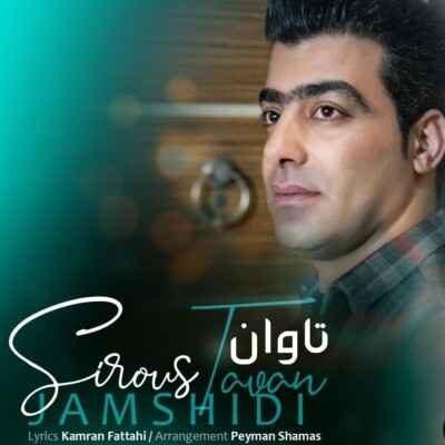 Sirous Jamshidi Tavan 400x400 - دانلود آهنگ کردی سیروس جمشیدی تاوان