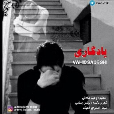 Vahid Sadeghi – Yadegari 400x400 - دانلود آهنگ کردی وحید صادقی یادگاری