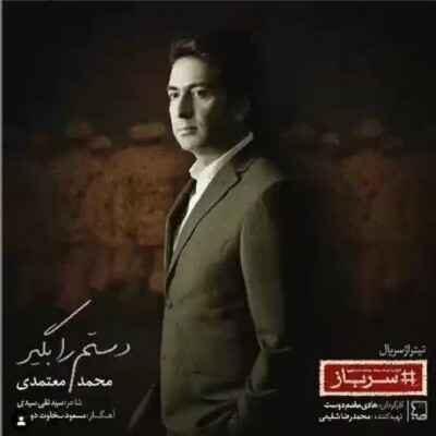 photo 2020 04 25 20 25 38 400x400 - دانلود آهنگ محمد معتمدی دستم را بگیر