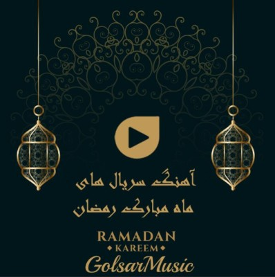 ramadan tmp serial cover - دانلود آهنگ تیتراژ سریال سرباز از محمد معتمدی