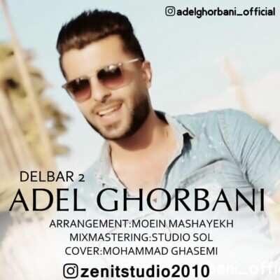 Adel Ghorbani 400x400 - دانلود آهنگ مازنی عادل قربانی ها دلبر 2