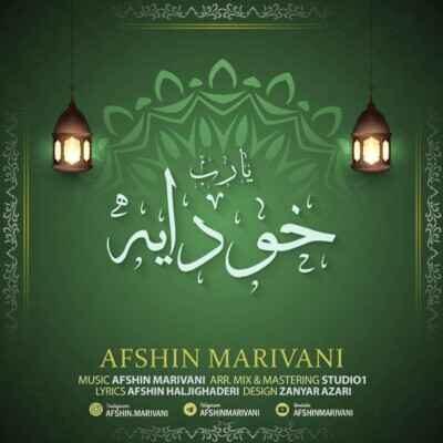 Afshin Marivani 400x400 - دانلود آهنگ کردی افشین مریوانی خودایه
