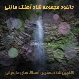 Ahange Mazani shaad 266x266 - دانلود آهنگ چویلت شیطانو شیطان پرستم شهاب فالجی