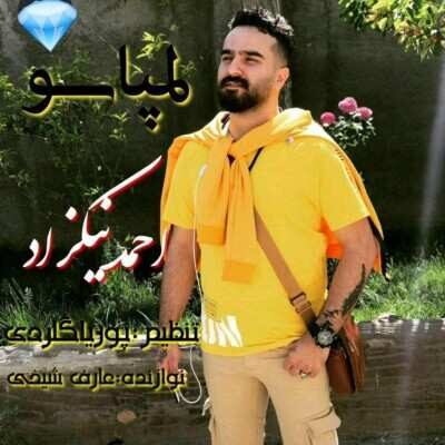 Ahmad Nikzad lampa Soo 400x400 - دانلود اهنگ مازنی احمد نیکزاد لمپاسو