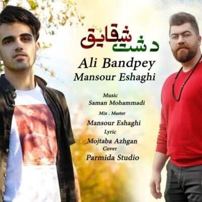 Ali Bandpi 400x400 - دانلود آهنگ مازنی علی بندپی و منصور اسحاقی دشت شقایق