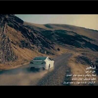 Ali Farzami – Shahin 400x400 - دانلود آهنگ کردی علی فرزامی شاهین