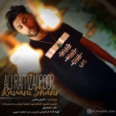 Ali Ramzanpour 400x400 - دانلودآهنگ علی رمضانپور روانیه شهر