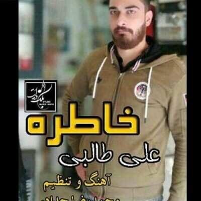 Ali Talebi – Khatereh 400x400 - دانلود آهنگ مازنی علی طالبی خاطره