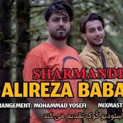 Alireza Babajani – Sharmandeh 400x400 - دانلود آهنگ مازنی علیرضا باباجانی شرمنده