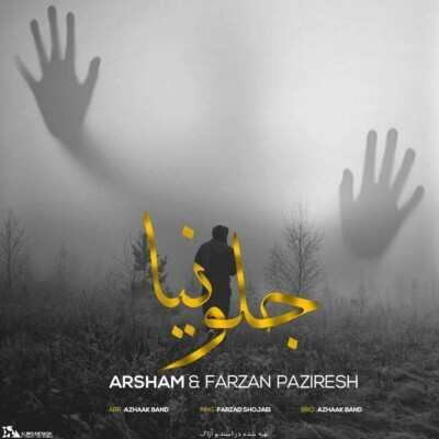 Arsham 400x400 - دانلود آهنگ آرشام و فرزان پذیرش جلو نیا