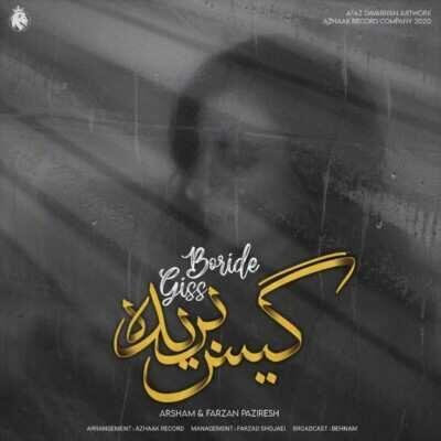 Arsham Farzan Paziresh – Gis Borideh. 400x400 - دانلود آهنگ آرشام و فرزان پذیرش گیس بریده
