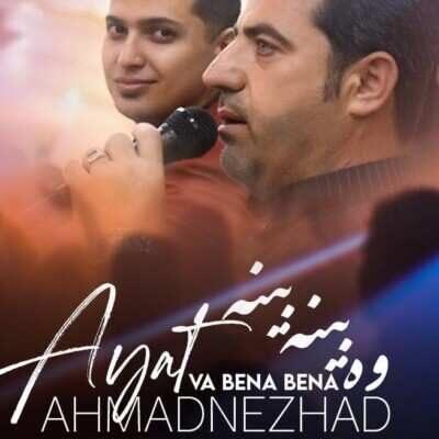 Ayat Ahmadnezhad – Va Bena Bena 400x400 - دانلود آهنگ کردی آیت احمدنژاد وه بینه بینه