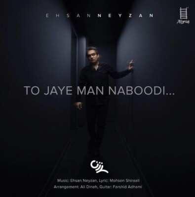 Ehsan Neyzan - دانلود آهنگ احسان نی زن تو جای من نبودی