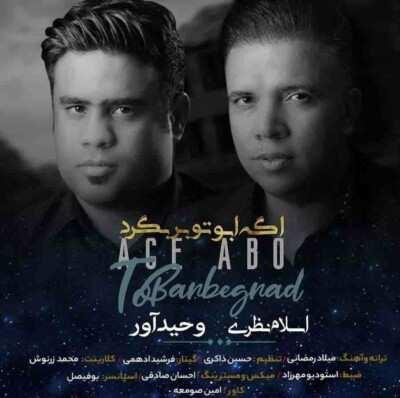 Eslam Nazari Ft Vahid Avar – Barbegard - دانلود آهنگ جنوبی اسلام نظری و وحید آور اگه ابو تو بربگرد