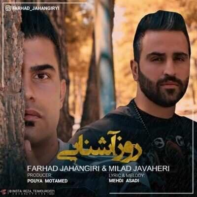 Farhad Jahangiri Milad Javaheri – Rooze Ashnaei 400x400 - دانلود آهنگ کردی فرهاد جهانگیری و میلاد جواهری روز آشنایی