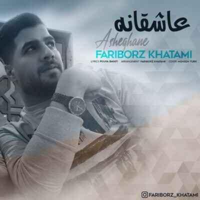 Faribourz Khatami – Asheghane 400x400 - دانلود آهنگ ترکی فریبرز خاتمی عاشقانه