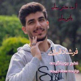 Farshad Ghobadi – Amo Detar Jan 266x266 - دانلود آهنگ مازنی رحمت گلردی جان دلبر