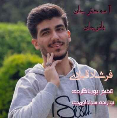 Farshad Ghobadi – Amo Detar Jan - دانلود آهنگ مازنی فرشاد قبادی آمو دتر جان
