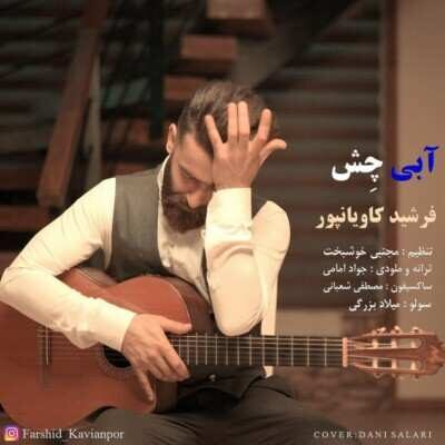Farshid KavianPor – Abi Chesh 400x400 - دانلود آهنگ مازنی فرشید کاویان پور آبی چش