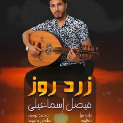 Feisal Esmaili – Zar Roz 400x400 - دانلود آهنگ جنوبی فیصل اسماعیلی زرد روز
