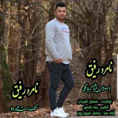 Ghorban BabaGooli – Namard Refigh 400x400 - دانلود آهنگ مازنی قربان باباگلی نامرد رفیق