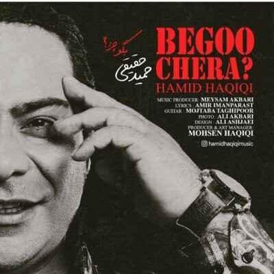 Hamid Haqiqi Bego Chera 400x400 - دانلود آهنگ حمید حقیقی بگو چرا