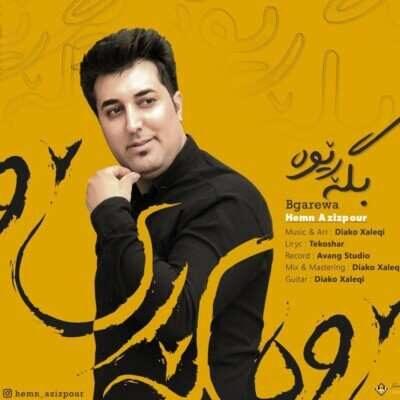 Hemn Azizpour – Bgarewa 400x400 - دانلود آهنگ کردی هیمن عزیز پور بگە ریوە