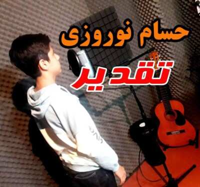 Hesam Norozi – Taghdir - دانلود آهنگ مازنی حسام نوروزی تقدیر