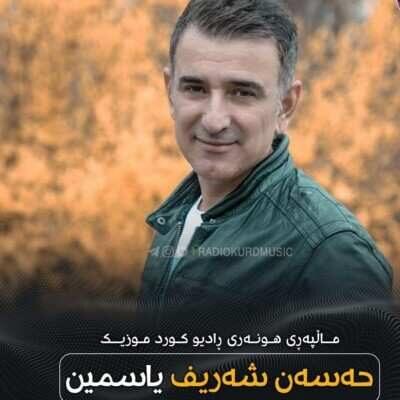 Hesen Sherif – Yasemin 400x400 - دانلود آهنگ کردی حسن شریف یاسمین
