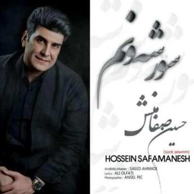 Hossein Safamanesh – Sor Shavnem 400x400 - دانلود آهنگ کردی حسین صفامنش سور شه ونم