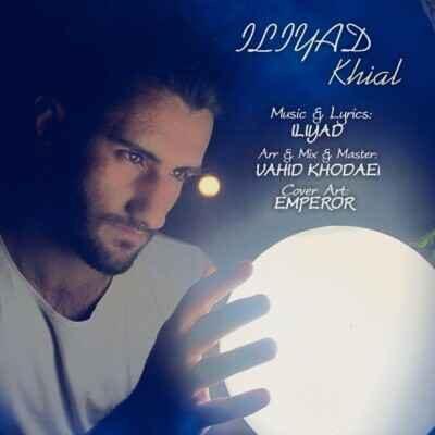 Iliyad – Khiyal 400x400 - دانلود آهنگ ایلیاد خیال