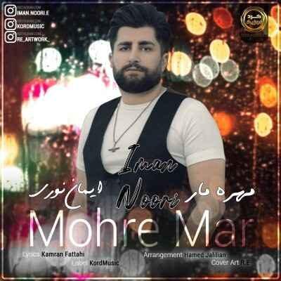 Iman Nori – Mohre Mar 400x400 - دانلود آهنگ کردی ایمان نوری مهره مار