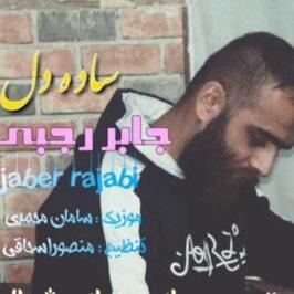 Jaber Rajabi – Sadeh Del 266x266 - دانلود ریمیکس بابک جهانبخش حیف