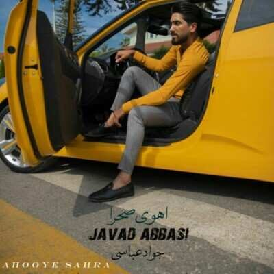 Javad Abbasi – Ahoye Sahra 400x400 - دانلود آهنگ مازنی جواد عباسی آهوی صحرا