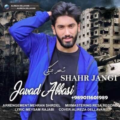 Javad Abbasi – Shahr Jangi 400x400 - دانلود آهنگ مازنی جواد عباسی شهر جنگی