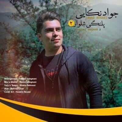 Javad Nekaei – Palangi Shalvaar 400x400 - دانلود آهنگ مازنی جواد نکایی پلنگی شلوار 2