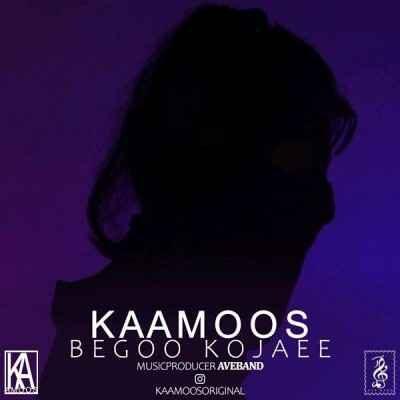 Kaamoos – Begoo Kojaee 400x400 - دانلود آهنگ کاموس بگو کجایی