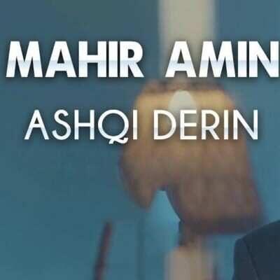 Mahir Amin – Ashqi Derin 400x400 - دانلود آهنگ ماهیر امین عشقی دیرین