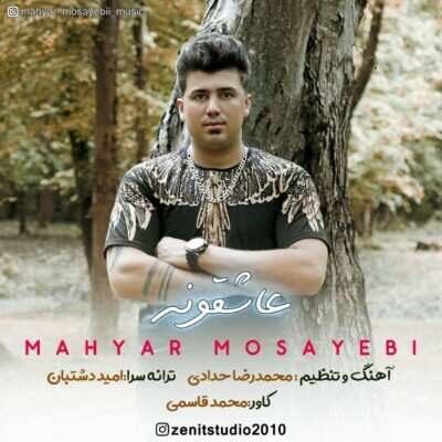 Mahyar Mosayebi – Asheghoneh 400x400 - دانلود آهنگ مازنی مهیار مصیبی عاشقونه