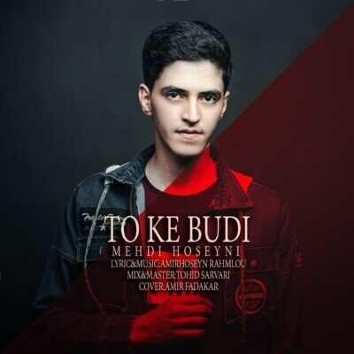Mehdi Hoseyni – To Ke Budi  400x400 - دانلود آهنگ ترکی مهدی حسینی تو که بودی