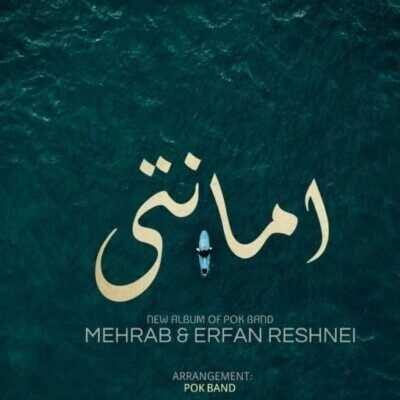 Mehrab 2 400x400 - دانلود آلبوم مهراب امانتی