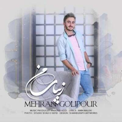 Mehran Golipour 400x400 - دانلود آهنگ مهران گلی پور زیبای من