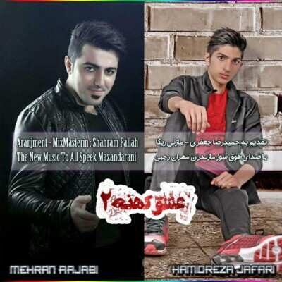 Mehran Rajabi 400x400 - دانلود آهنگ مازنی مهران رجبی عشق کهنه 2