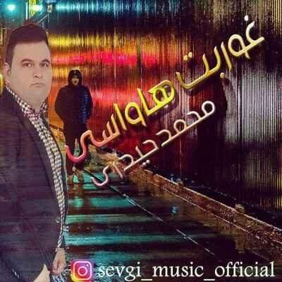 Mohammad Heydari Gurbet Havasi 400x400 - دانلود آهنگ ترکی محمد حیدری غوربت هاواسی