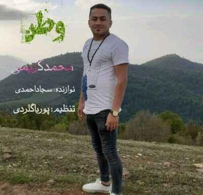 Mohammad Karimi – Vatan - دانلود آهنگ مازنی محمد کریمی وطن