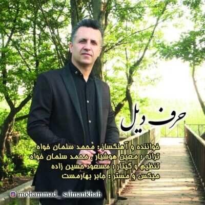 Mohammad Salmankhah – Harfe Dil 400x400 - دانلود آهنگ گیلکی محمد سلمان خواه حرف دیل