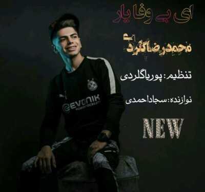 MohammadReza Galerdi – Ey Bi Vafa Yar - دانلود آهنگ مازنی محمدرضا گلردی ای بی وفا یار